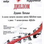 Луценко-Наталья-2