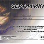 Луценко-Наталья-5