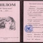 Луценко-Наталья